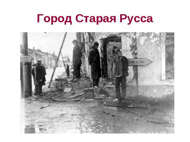 Город Старая Русса