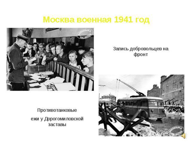 Москва военная 1941 год Запись добровольцев на фронт Противотанковые ежи у Дорогомиловской заставы
