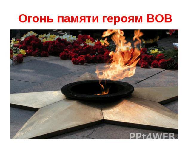 Огонь памяти героям ВОВ