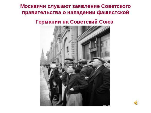 Москвичи слушают заявление Советского правительства о нападении фашистской Германии на Советский Союз
