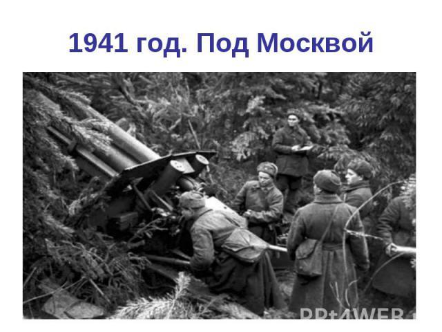 1941 год. Под Москвой