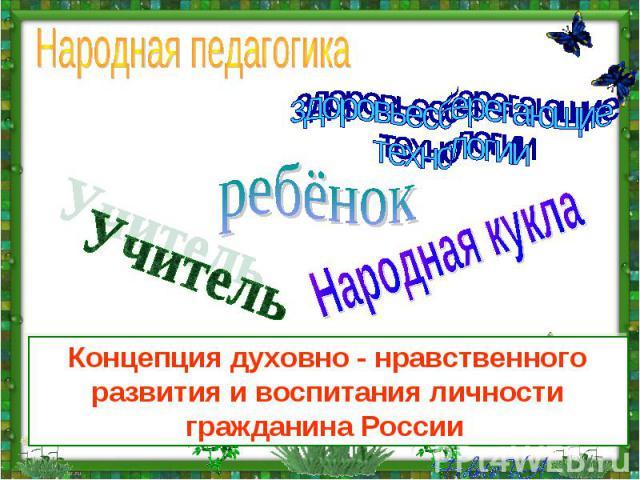 Концепция духовно - нравственного развития и воспитания личности гражданина России