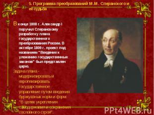 5. Программа преобразований М.М. Сперанского и её судьба В конце 1808 г. Алексан