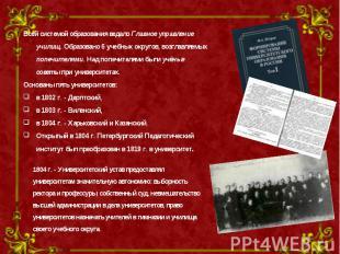 Всей системой образования ведало Главное управление училищ. Образовано 6 учебных