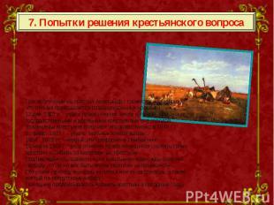 7. Попытки решения крестьянского вопроса При вступлении на престол Александр I т