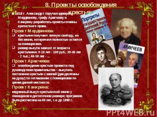 8. Проекты освобождения крестьян В 1818 г. Александр I поручил адмиралу Мордвино