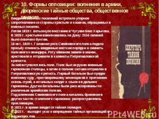 10. Формы оппозиции: волнения в армии, дворянские тайные общества, общественное