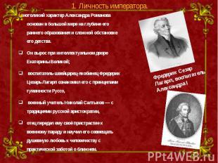 Многоликий характер Александра Романова основан в большой мере на глубине его ра