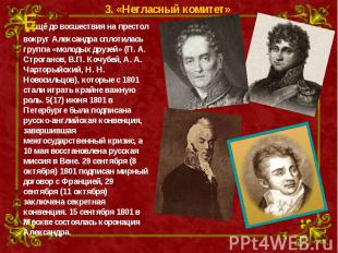 Ещё до восшествия на престол вокруг Александра сплотилась группа «молодых друзей