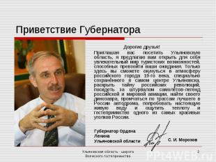 Приветствие Губернатора Дорогие друзья! Приглашая вас посетить Ульяновскую облас