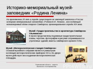 Историко-мемориальный музей-заповедник «Родина Ленина» На протяжении 20 лет в го