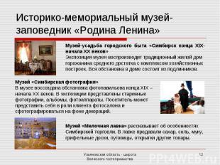 Историко-мемориальный музей-заповедник «Родина Ленина» Музей-усадьба городского