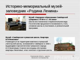 Историко-мемориальный музей-заповедник «Родина Ленина» Музей «Народное образован