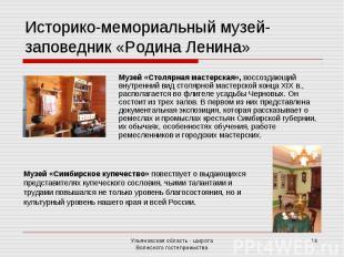 Историко-мемориальный музей-заповедник «Родина Ленина»Музей «Столярная мастерска