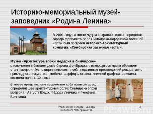 Историко-мемориальный музей-заповедник «Родина Ленина»В 2001 году на месте чудом