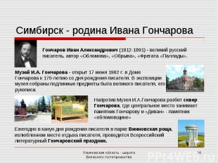 Симбирск - родина Ивана ГончароваГончаров Иван Александрович (1812-1891) - велик