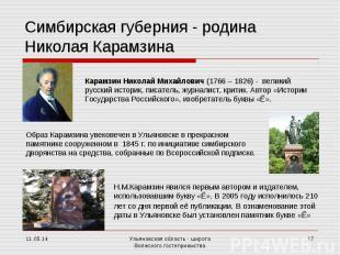 Симбирская губерния - родина Николая КарамзинаКарамзин Николай Михайлович (1766