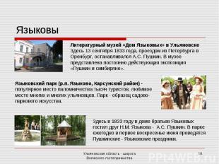 ЯзыковыЛитературный музей «Дом Языковых» в Ульяновске Здесь 13 сентября 1833 год