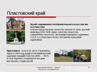 Пластовский крайМузей современного изобразительного искусства им. А.А.Пластова В
