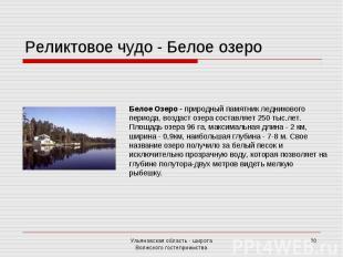 Реликтовое чудо - Белое озероБелое Озеро - природный памятник ледникового период