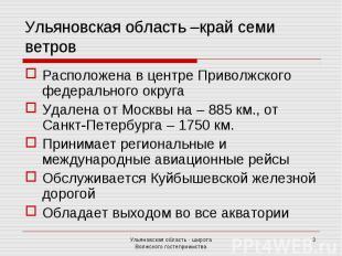 Ульяновская область –край семи ветров Расположена в центре Приволжского федераль