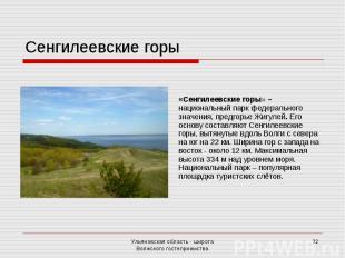 Сенгилеевские горы«Сенгилеевские горы» – национальный парк федерального значения