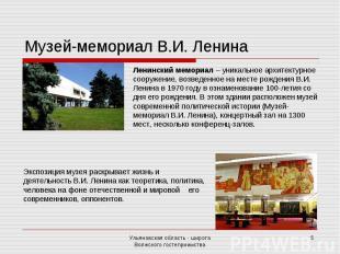Музей-мемориал В.И. Ленина Ленинский мемориал – уникальное архитектурное сооруже