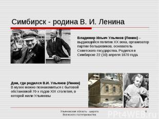Симбирск - родина В. И. Ленина Владимир Ильич Ульянов (Ленин) – выдающийся полит