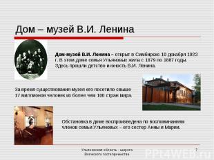 Дом – музей В.И. Лени на Дом-музей В.И. Ленина – открыт в Симбирске 10 декабря 1