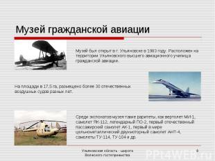 Музей гражданской авиации Музей был открыт в г. Ульяновске в 1983 году. Располож