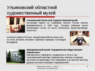 Ульяновский областной художественный музей Ульяновский областной художественный