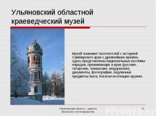 Ульяновский областной краеведческий музей Музей знакомит посетителей с историей