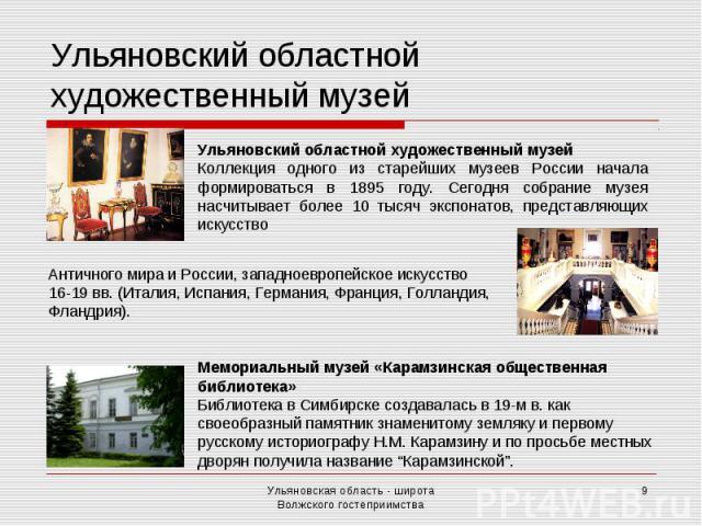 Ульяновский областной художественный музей Ульяновский областной художественный музей Коллекция одного из старейших музеев России начала формироваться в 1895 году. Сегодня собрание музея насчитывает более 10 тысяч экспонатов, представляющих искусств…