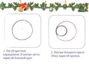1. Рисуй простым карандашом. В центре листа нарисуй большой круг. 2. Внутри боль