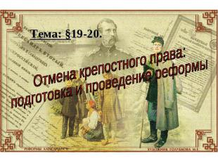 Тема: §19-20. Отмена крепостного права: подготовка и проведение реформы