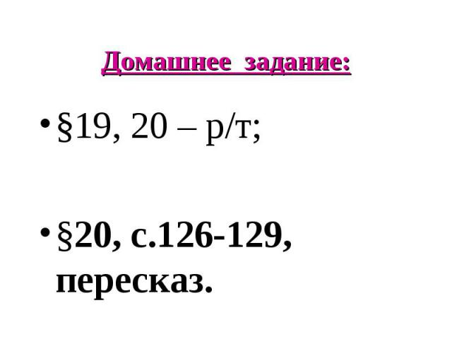 Домашнее задание: §19, 20 – р/т; §20, с.126-129, пересказ.
