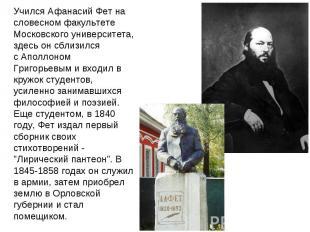 Учился Афанасий Фет на словесном факультете Московского университета, здесь он с