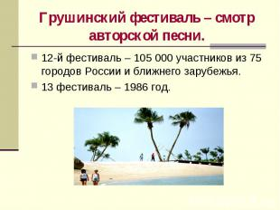 Грушинский фестиваль – смотр авторской песни. 12-й фестиваль – 105 000 участнико
