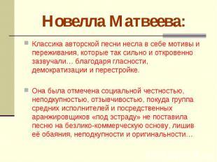 Новелла Матвеева: Классика авторской песни несла в себе мотивы и переживания, ко