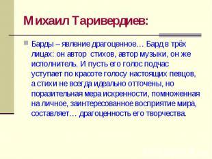 Михаил Таривердиев: Барды – явление драгоценное… Бард в трёх лицах: он автор сти
