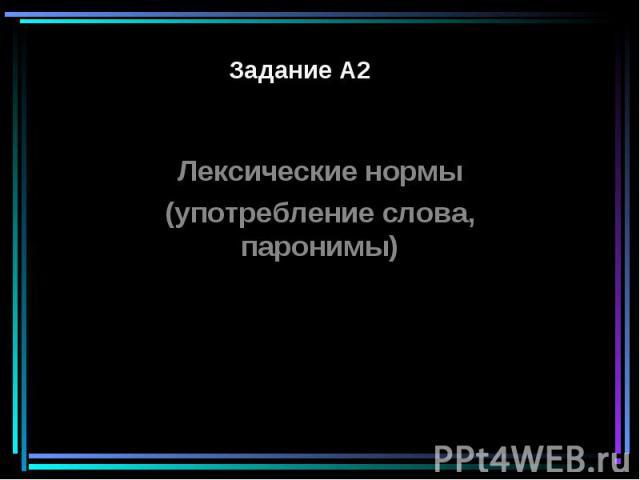 Задание А2 Лексические нормы (употребление слова, паронимы)