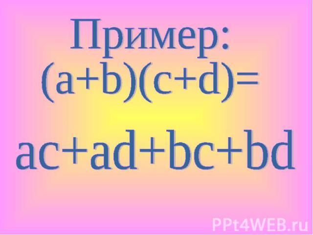 Пример: (a+b)(c+d)= ac+ad+bc+bd