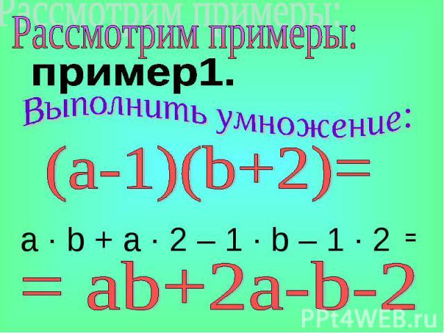Рассмотрим примеры: пример1. Выполнить умножение: