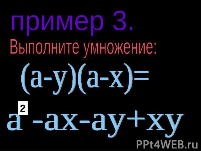 пример 3. Выполните умножение: