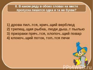 8. В каком ряду в обоих словах на месте пропуска пишется одна и та же буква? 1)