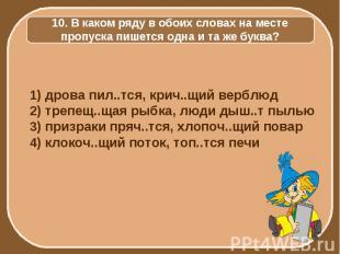 10. В каком ряду в обоих словах на месте пропуска пишется одна и та же буква? 1)