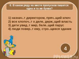 6. В каком ряду на месте пропусков пишется одна и та же буква? 1) назнач..т дире