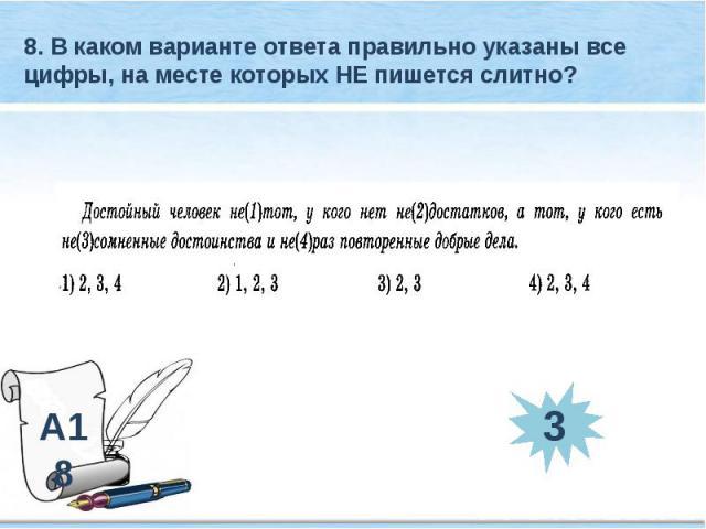8. В каком варианте ответа правильно указаны все цифры, на месте которых НЕ пишется слитно?
