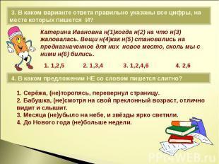 Катерина Ивановна н(1)когда н(2) на что н(3) жаловалась. Вещи н(4)как н(5) стано