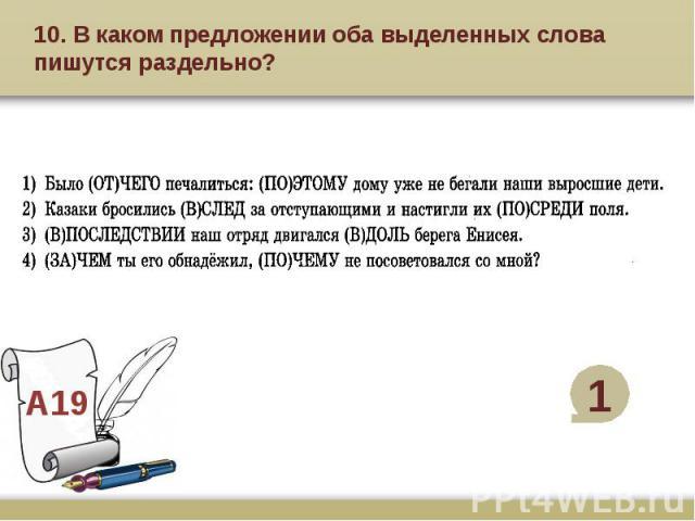 10. В каком предложении оба выделенных слова пишутся раздельно?